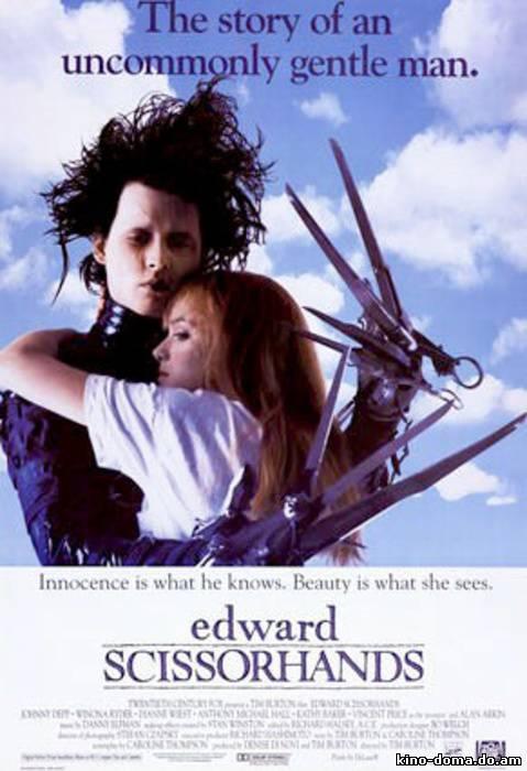 Эдвард руки ножницы сюжет